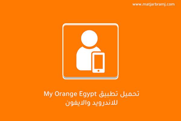 تحميل تطبيق My Orange Egypt للاندرويد والايفون