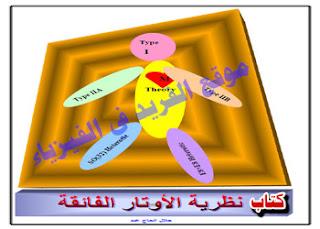 تحميل كتاب نظرية الأوتار الفائقة pdf ، حلال الحاج عبد ، بي دي إف ، برابط تحميل مباشر مجانا