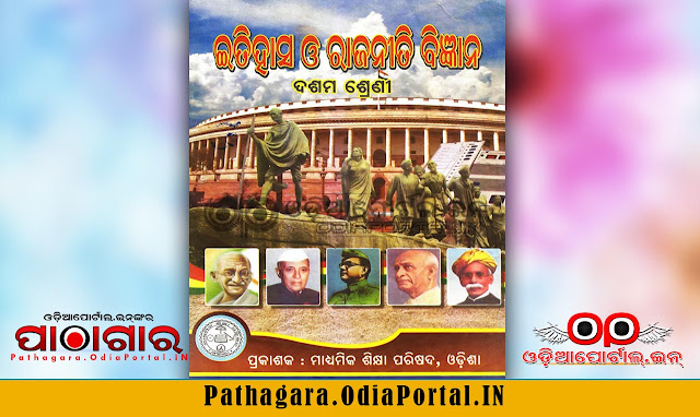 History and Pol. Science (ଇତିହାସ ଓ ରାଜନୀତି ବିଜ୍ଞାନ) [SSH] - Class-X School Text Book - Download Free e-Book (HQ PDF), Read online or Download History and Pol. Science (ଇତିହାସ ଓ ରାଜନୀତି ବିଜ୍ଞାନ) [SSH] (Social Science) - Itihasa 'o' Rajaniti Bigyan Text Book of Class -10 (Matric), published and prepared by Board of Secondary Education, Odisha.  This book also prescribed for all Secondary High Schools in Odisha by BSE (Board of Secondary Education).