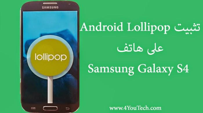 شرح تثبيت نسخة Android Lollipop على هاتف Samsung S4