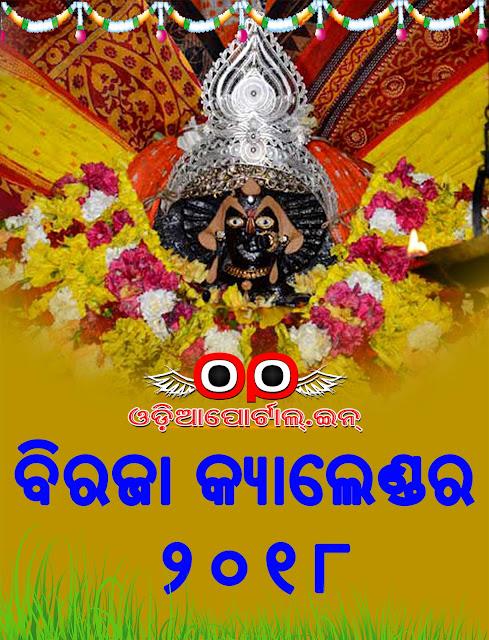 Odia Calendar 2020 March.Download Biraja Calendar ବ ରଜ ପଞ ଜ କ 2018 Odia
