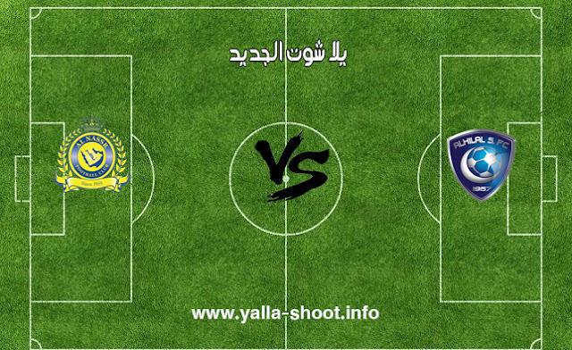 نتيجة مباراة الهلال والنصر اليوم السبت 8-12-2018 يلا شوت الجديد في دوري المحترفين السعودي