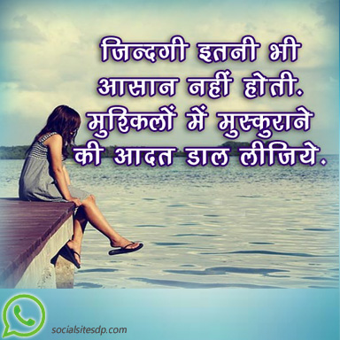 101 best whatsapp dp images in hindi best whatsapp dp