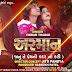Vikram Thakor New song Janu Te Prem Ni Kadar Na Kari  Gujarati Song Lyrics