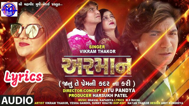 Vikram Thakor New song - Janu Te Prem Ni Kadar Na Kari - Gujarati Song Lyrics