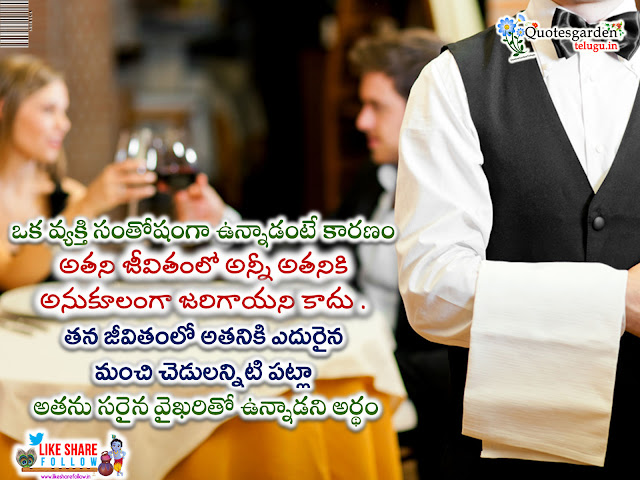 Telugu quotes on life in telugu language