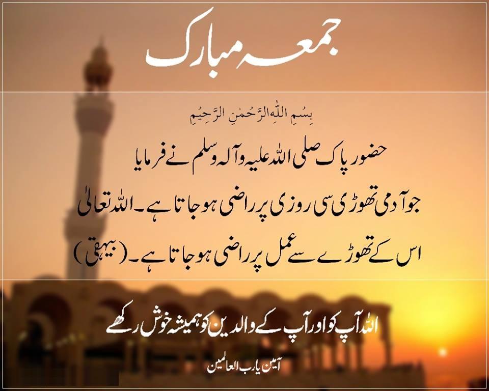 good morning urdu - photo #7