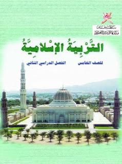 كتاب التربية الاسلامية للصف الخامس
