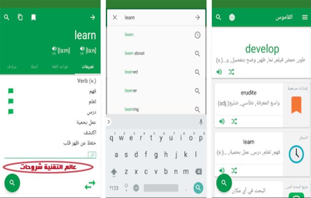 تطبيق-Erudite-Dictionary-Thesaurus-لتعلم-اللغات-الأجنبية-للاندرويد-والايفون