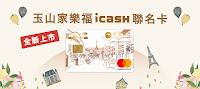 http://savingmoneyforgood.blogspot.com/2017/02/esun.carrefour.icashcard.html