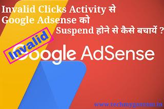 Invalid Click Activity से Adsense Account को Suspend होने से कैसे बचायें ?