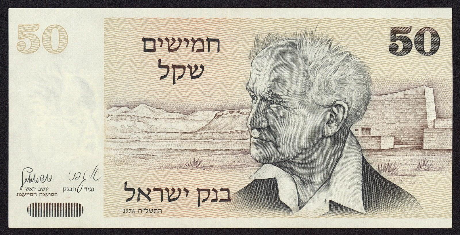 Israel banknotes 50 Sheqalim note 1978 David Ben-Gurion