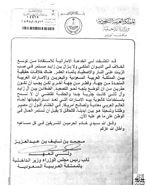 رسالة من بن نايف للملك سلمان قبل عزله