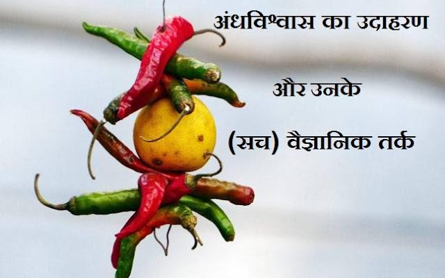 andhvishwas-ke-udaharan-in-hindi
