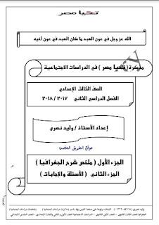 حمل مذكرة التاريخ الجديدة للصف الثالث الاعدادي الترم الثاني للاستاذ وليد نصري , مذكره تحيا مصر تاريخ ثالثة اعدادى