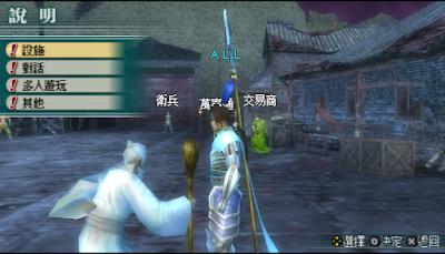 【PSP】真三國無雙:連袂出擊2+金手指+霸王篇+妖仙篇攻略流程!