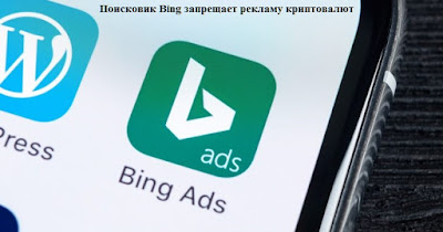 Поисковик Bing запрещает рекламу криптовалют