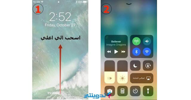 كيفية الوصول إلى مركز التحكم Control Center في iOS 11