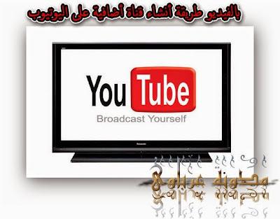 بالفيديو طريقة أنشاء قناة أضافية على اليوتيوب