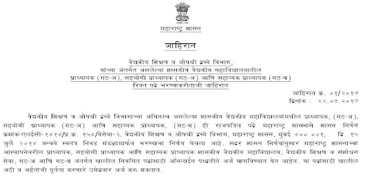 DMER Maharashtra Recruitment 2017 - 188 Professor posts | Online Application www.dmer.org - IndiNow.com