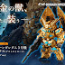 P-Bandai: FW GUNDAM CONVERGE: CORE Unicorn Gundam Unit 3 Phenex (Destroy Mode)