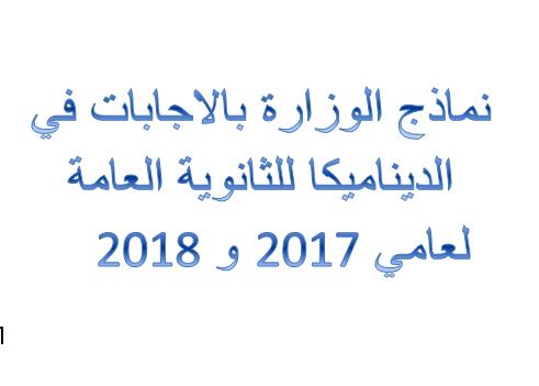 الإجابة النموذجية لنماذج بوكليت الوزارة فى الديناميكا للثانوية العامة لعامى 2017 و 2018