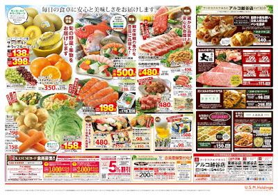 【PR】フードスクエア/越谷ツインシティ店のチラシ4月25日号