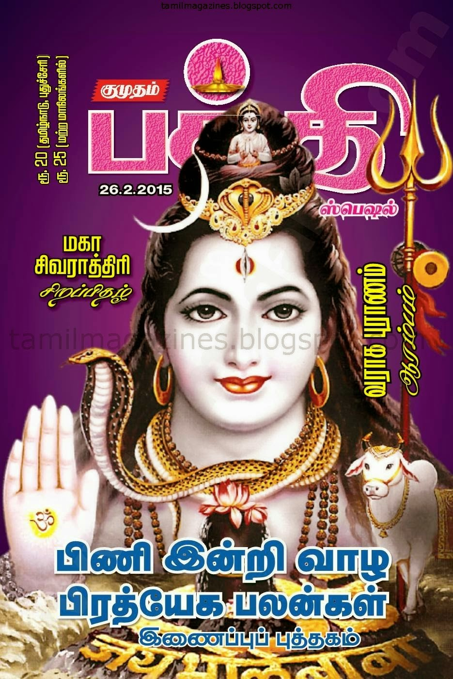 Vikatan pdf 2015 junior