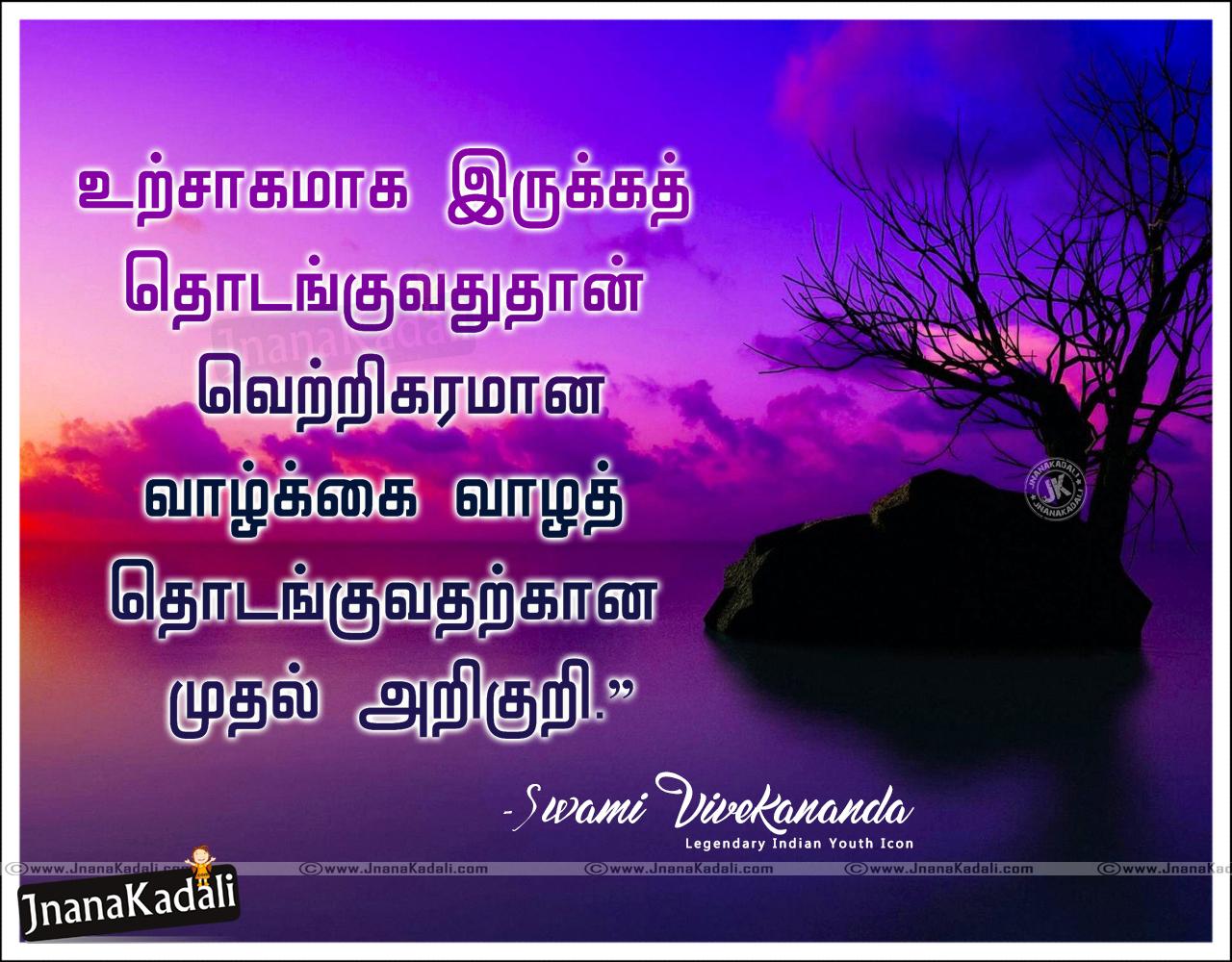 Trending Swami Vivekananda Inspirational Life Sayings In Tamil