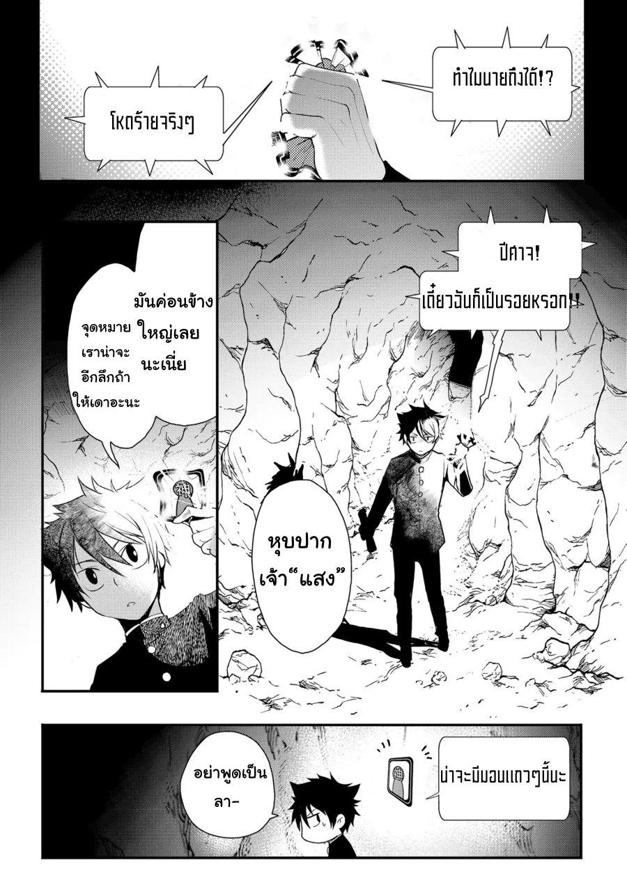 อ่านการ์ตูน Suterare Yuusha wa Kitakuchuu ตอนที่ 2 หน้าที่ 11