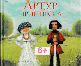 "Виктор Лунин ""Артур и принцесса"""