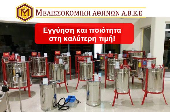 Η μεγαλύτερη ποικιλία σε μελιτοεξαγωγείς στις καλύτερες τιμές: Αποστολή πανελλαδικά με την εγγύηση της Μελισσοκομικής Αθηνών!!