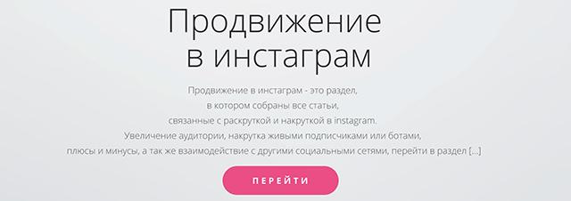 Хештеги для инстаграмма для раскрутки подписчиков