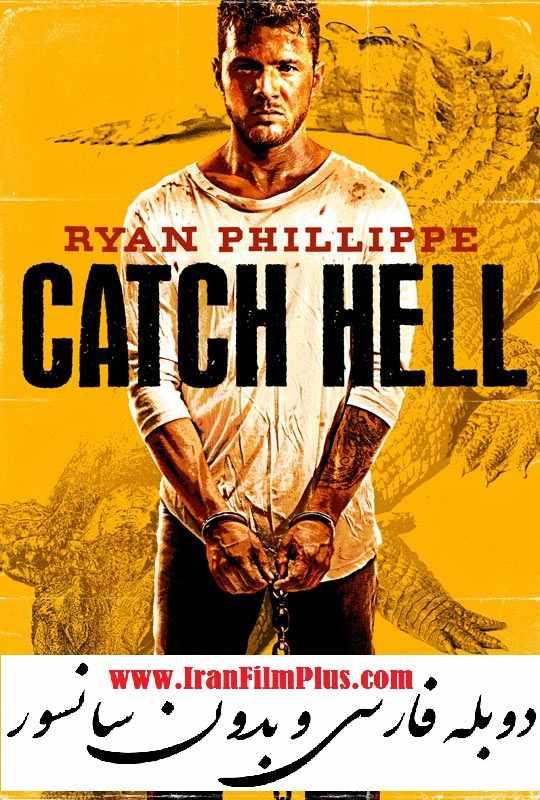 فیلم دوبله: با خونسردی بکش (2014) Catch Hell