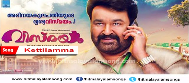 Kettilamma Song Lyrics from Vismayam Malayalam Movie 2016