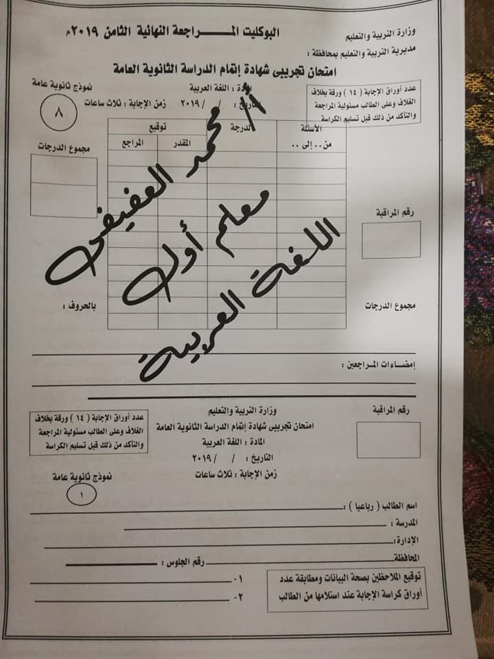 البوكليت الثامن فى اللغة العربية لطلاب الصف الثالث الثانوى ٢٠١٩ 1