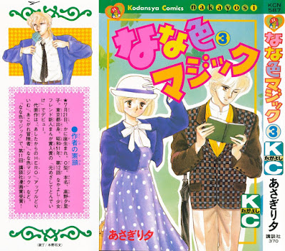 なな色マジック 第01-03巻 [Nanairo Magic vol 01-03] rar free download updated daily