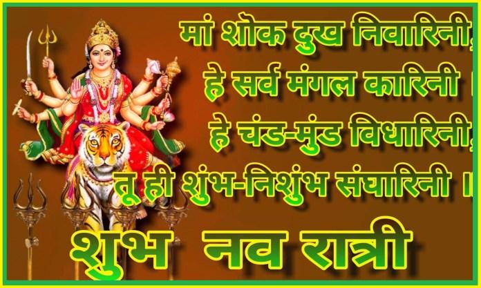 Festivals of india navratri wishes 2018 in hindi happy navratri wish 2018 m4hsunfo