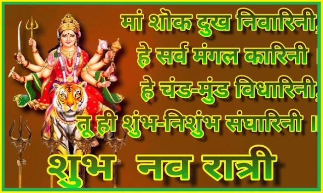 Happy-Navratri-Wish 2018