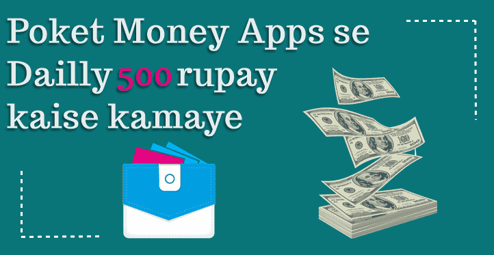 pocket money app se daily 500 raupay kaise kamaye
