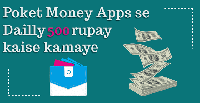 Pocket Money App Par Mobile Se Paise Kaise Kamaye.
