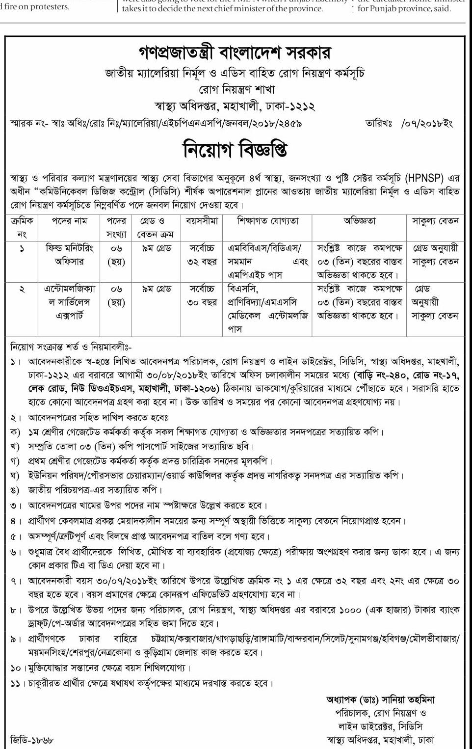 National Malaria Elimination and Addis Disease Control Program Job Circular 2018