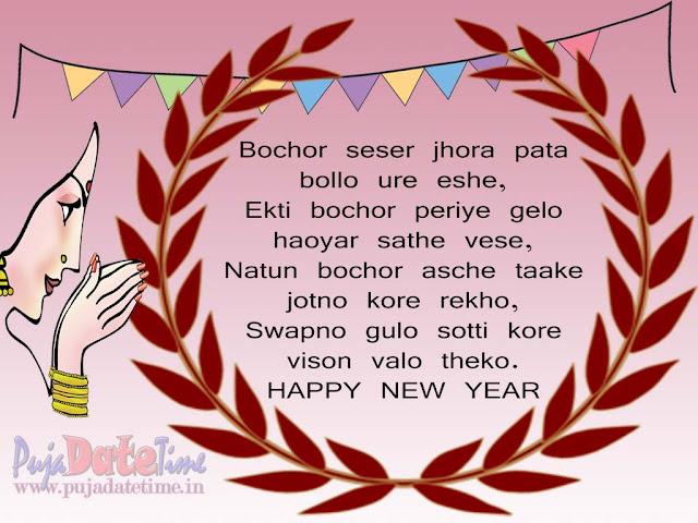 Shuvo Nababarsha SMS Wallpaper