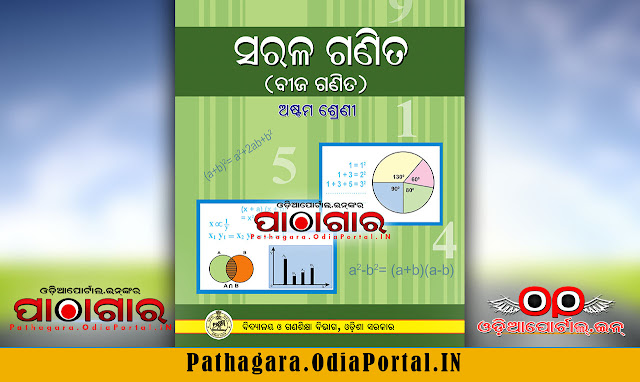 Read online or Download Sarala Ganita (Bija Ganita) (Algebra) Text Book of Class -8 (Astama), published by School and Mass Education Dept, Odisha Govt. and prepared by Board of Secondary Education, Odisha & TE SCERT, Odisha, This book now distributed under Odisha Primary Education Programme Authority (OPEPA).