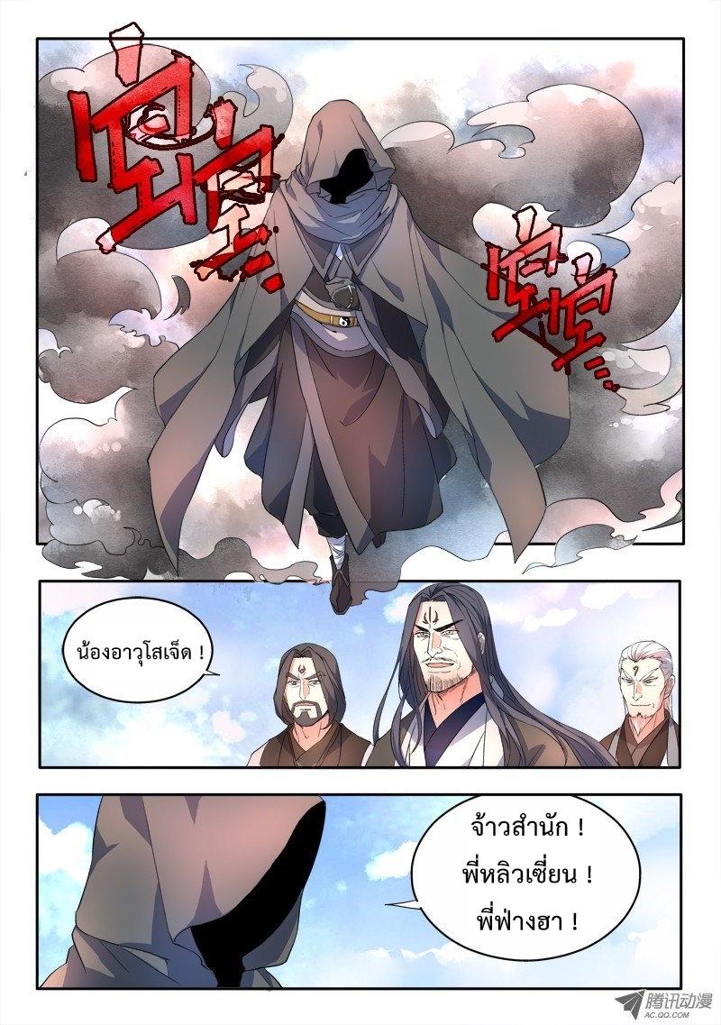 อ่านการ์ตูน Spirit Blade Mountain 56 ภาพที่ 4