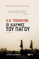 https://www.culture21century.gr/2019/03/oi-didymes-toy-pagoy-toy-sk-tremayne-book-review.html