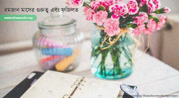 রমজান মাসের গুরুত্ব এবং ফজিলত, দরকারি, রোজা, রমযান মাস, ramadan month, 2019, সিয়াম, সাওম ২০১৯