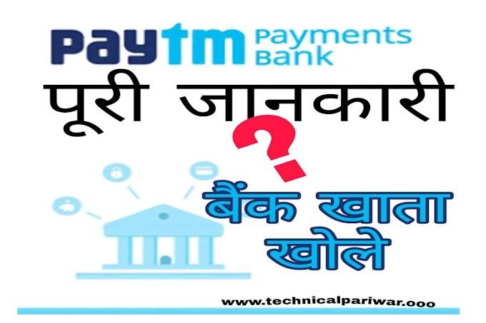 Paytm bank में खाता कैसे खोले मोबाइल से ? पूरी जानकारी