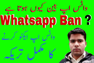 Whatsapp Banned Ka Mukamal Suliotion Or Whatsapp Helpline Number Urdu And Hindi