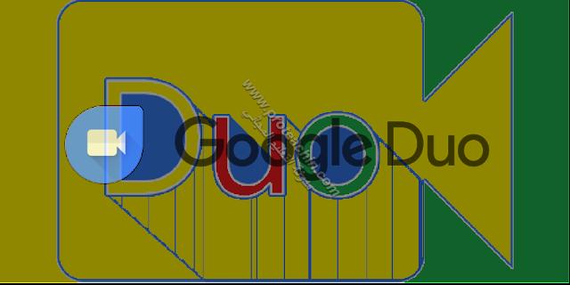 شركة جوجول تطور أسرع تطبيق لدردشة الفيديو والتعارف Google Duo